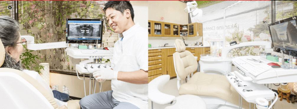 赤嶺歯科クリニック