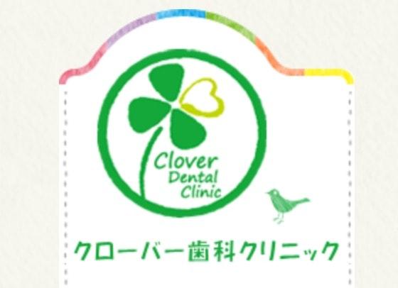 クローバー歯科クリニック