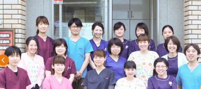 えんどう歯科医院