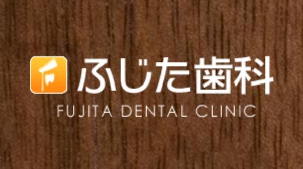ふじた歯科