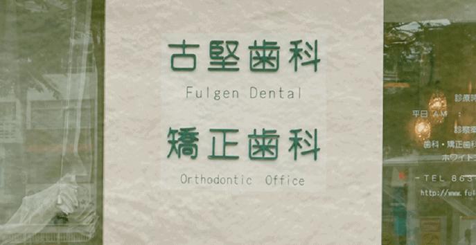古堅歯科・矯正歯科