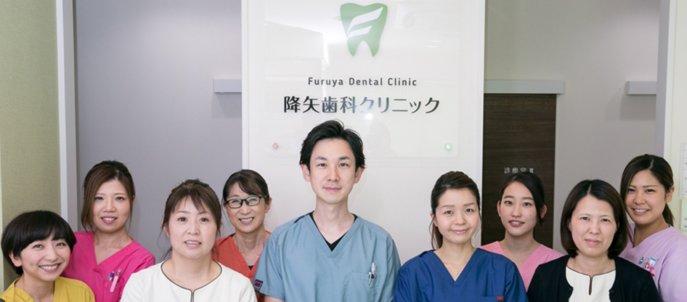 降矢歯科クリニック
