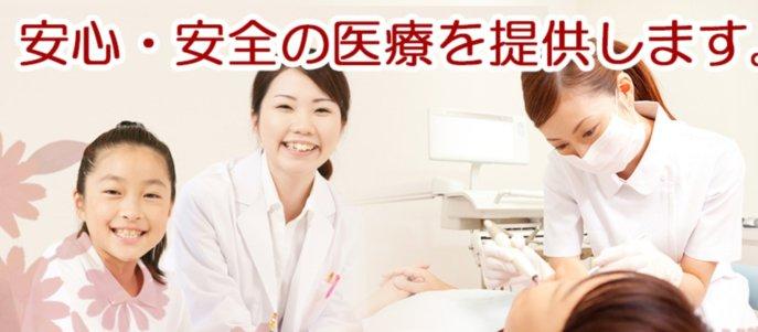下祇園駅前歯科