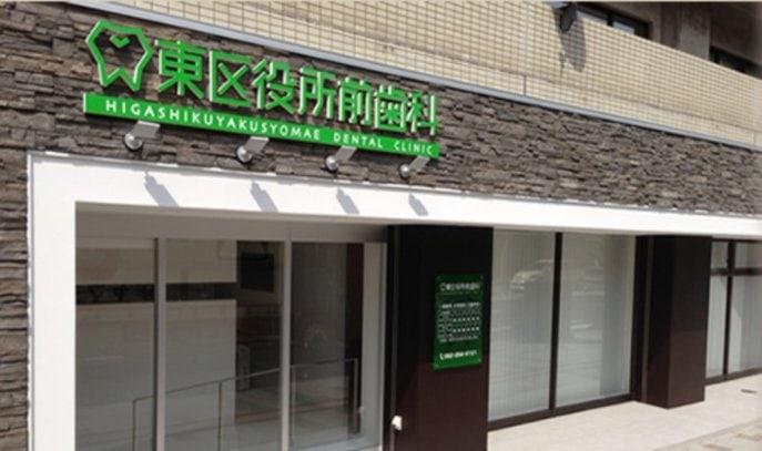 東区役所前歯科