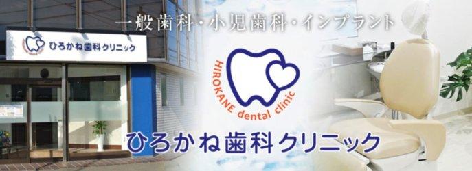ひろかね歯科