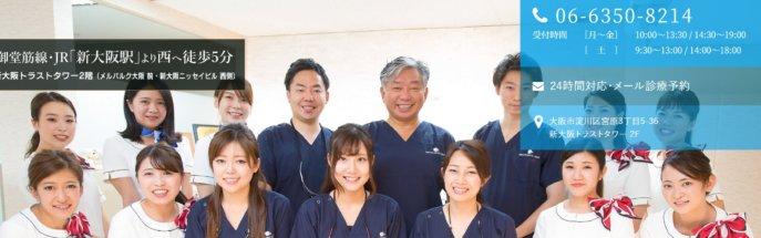 新大阪ミナミ歯科クリニック