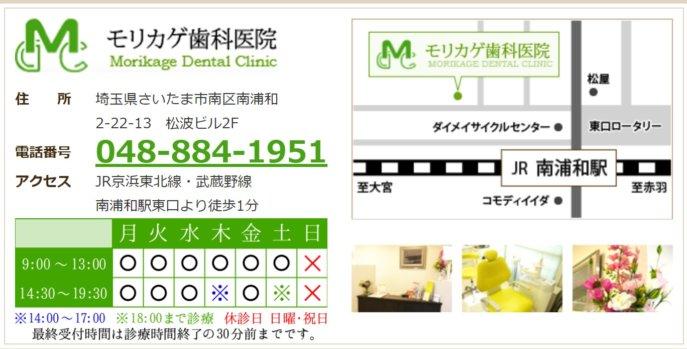 モリカゲ歯科医院