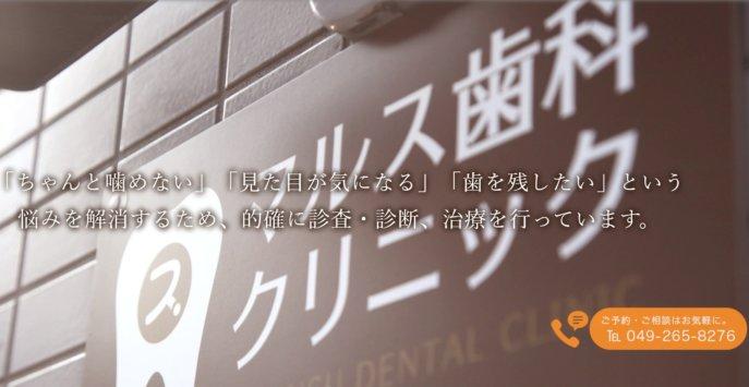 マルス歯科クリニック