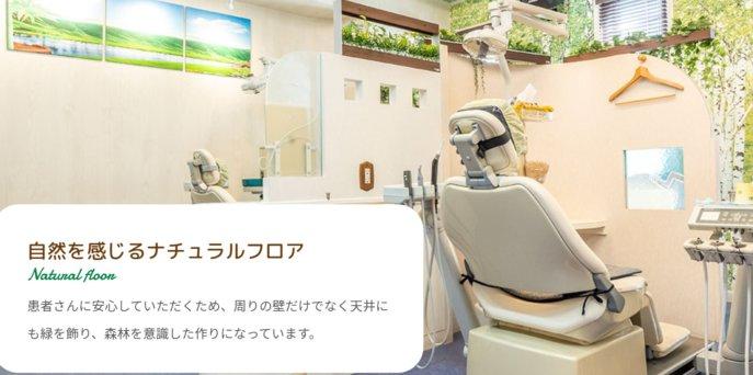 西岡歯科クリニック