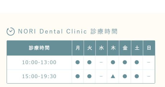 NORI Dental Clinic