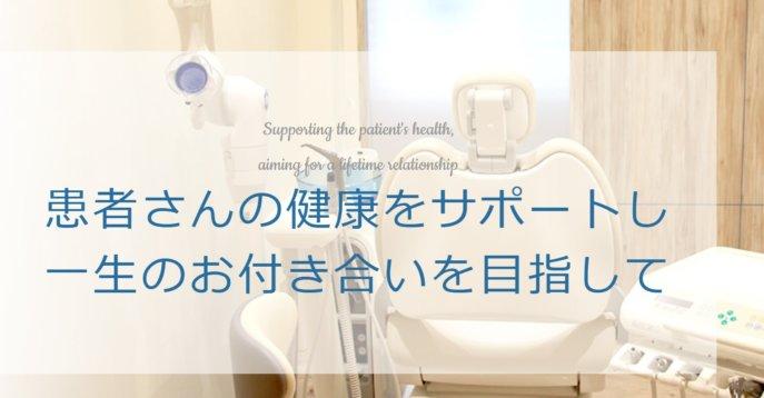 すじの歯科クリニック