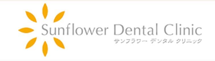 Sunflower Dental Clinic