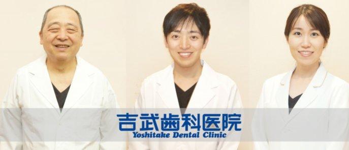 吉武歯科医院