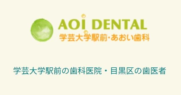 あおい歯科