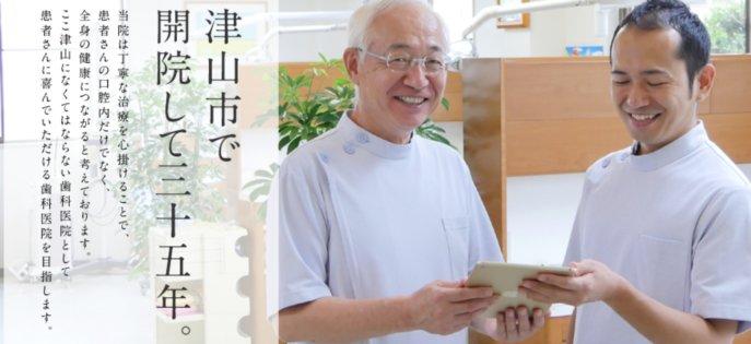 芦田歯科医院