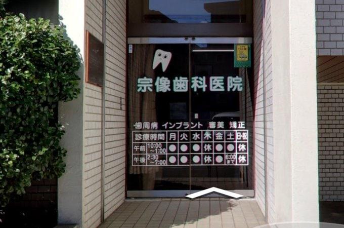 宗像歯科医院