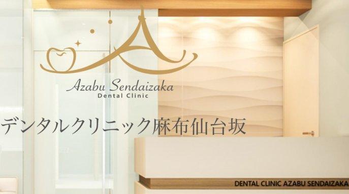 デンタルクリニック麻布仙台坂