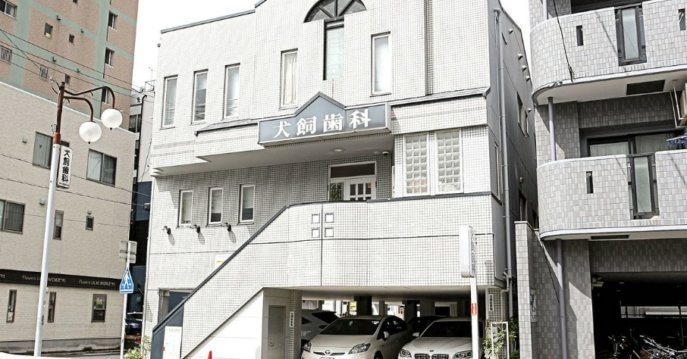 犬飼歯科医院