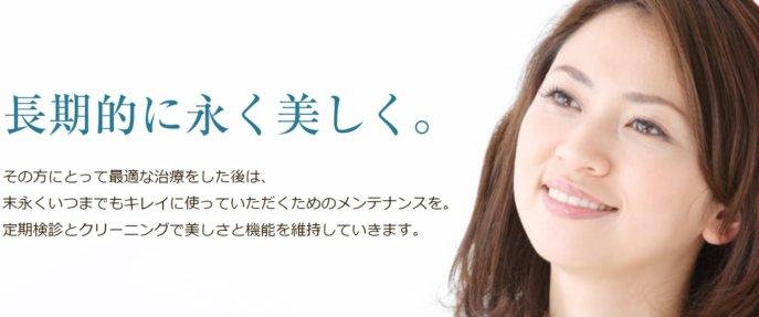 岩永歯科医院