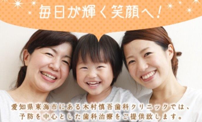木村慎吾歯科クリニック