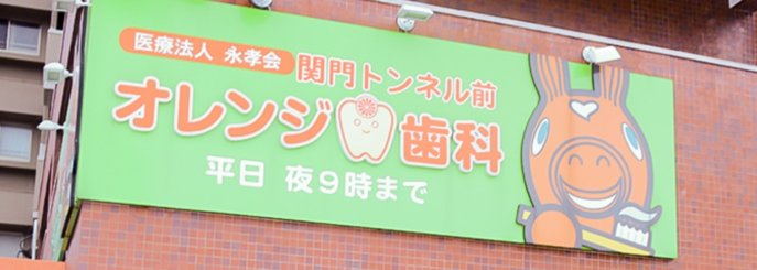 小倉平和通駅前オレンジ歯科