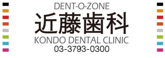 デントゾーン近藤歯科