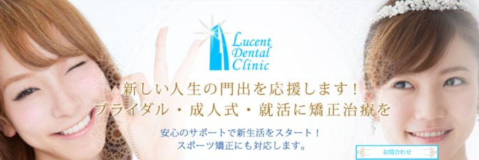 ルーセント歯科・矯正歯科
