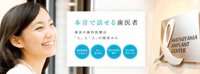 松山中平歯科クリニック