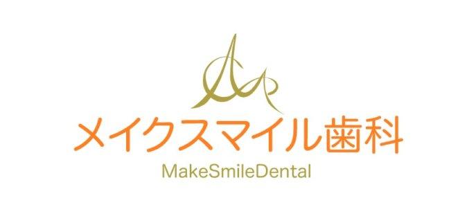 メイクスマイル歯科