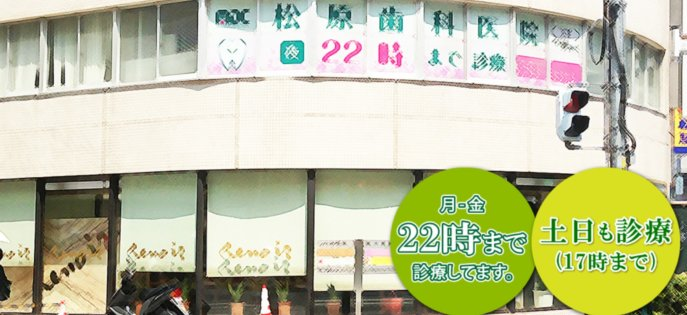 松原歯科医院