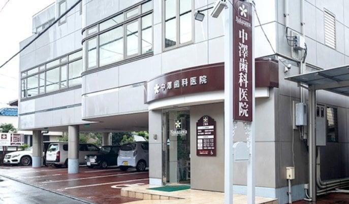 中澤歯科医院