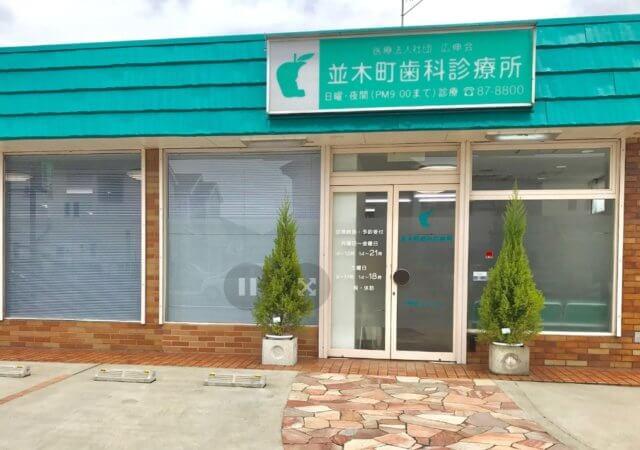 並木町歯科診療所