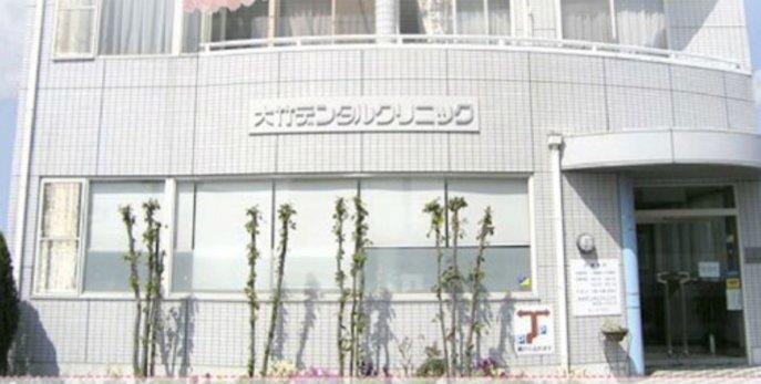 大竹デンタルクリニック
