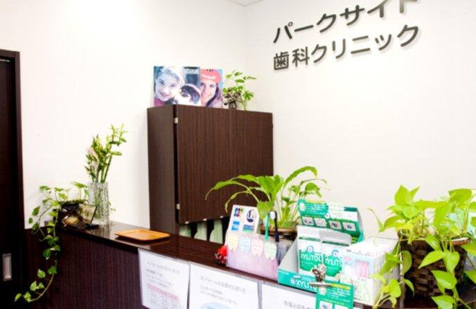 パークサイト歯科クリニック