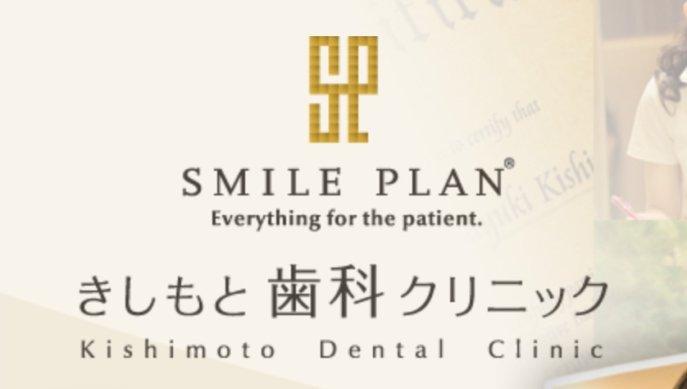 きしもと歯科クリニック