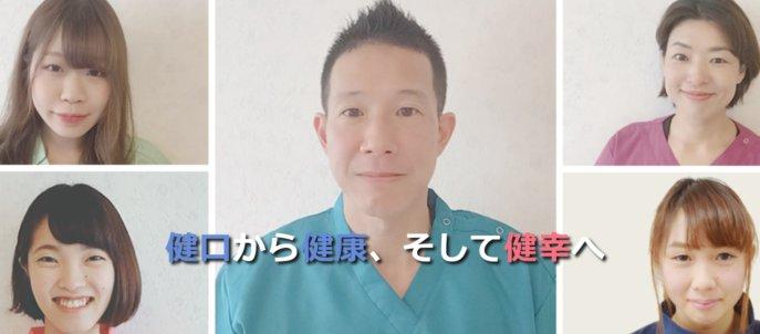 スヴァラ歯科