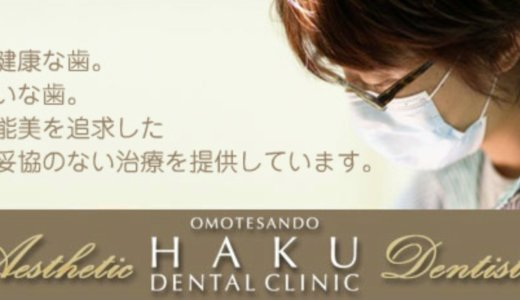 表参道HAKUデンタルクリニック|ホワイトニング口コミ詳細
