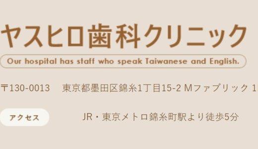 ヤスヒロ歯科クリニック|ホワイトニング|東京メトロ錦糸町駅徒歩5分