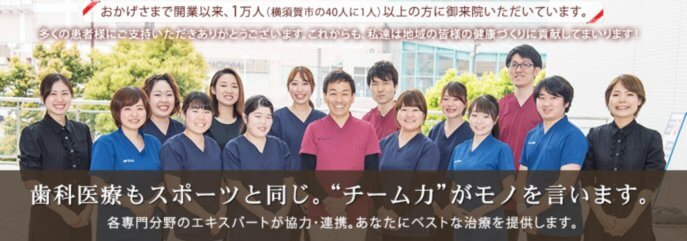 汐入駅前歯科