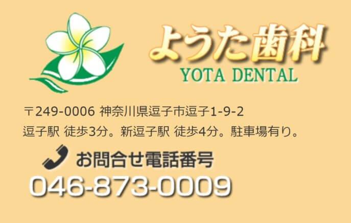 ようた歯科