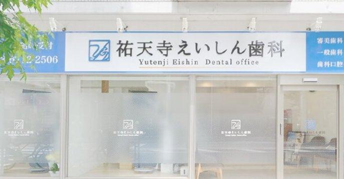 祐天寺えいしん歯科