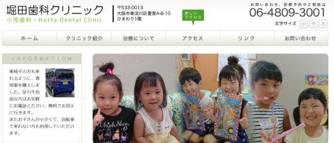 堀田歯科クリニック