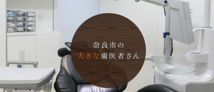 富森歯科医院