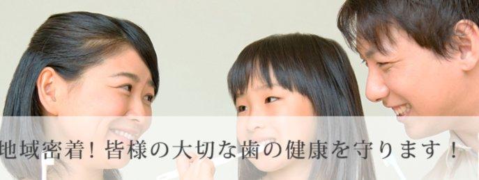 YOSHI DENTAL CLINIC