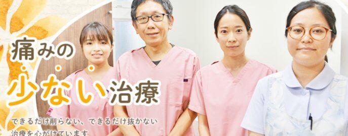 ゆざわや歯科クリニック
