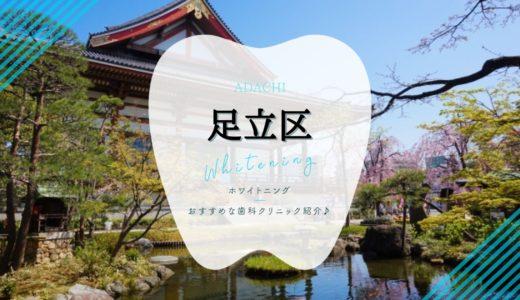 【2021年版】足立区のホワイトニングおすすめ歯科クリニック6選!