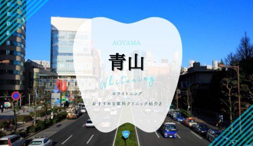 【青山】歯のホワイトニングでおすすめクリニック7選を徹底解説!