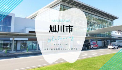 【2021年版】旭川市のホワイトニングおすすめ歯科7選を徹底解説!