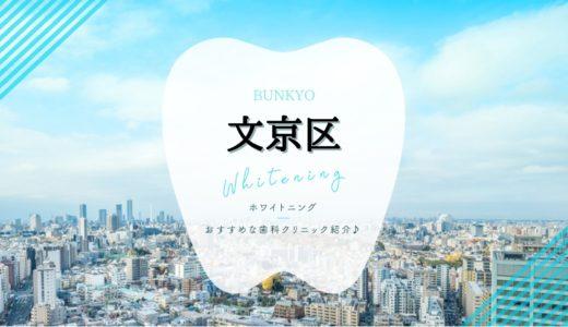 【文京区】歯のホワイトニングおすすめ歯科院6選!【2021年版】