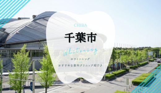 【2021年版】千葉市のホワイトニングおすすめ歯科9選を徹底解説!